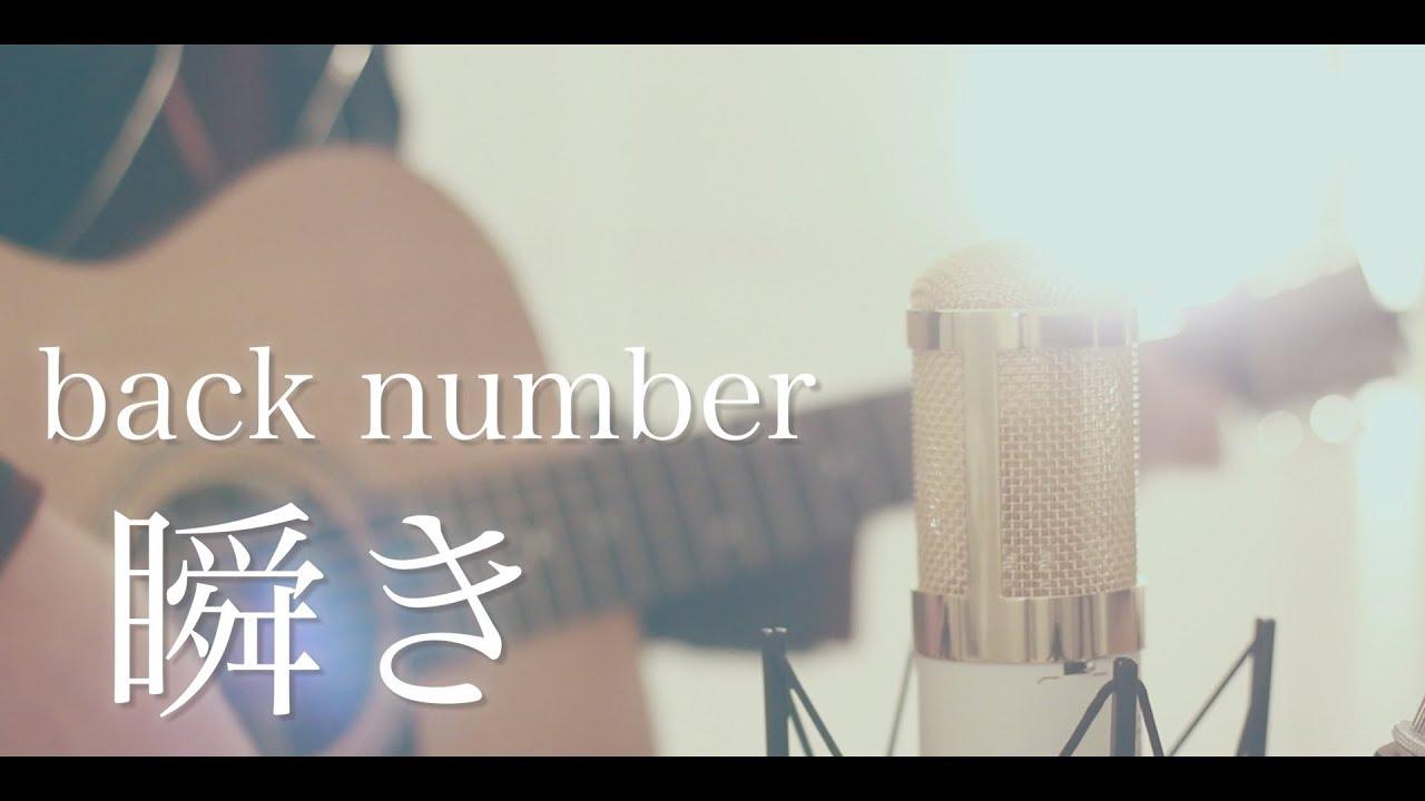 瞬き / back number (cover) - Y...