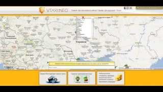 VTaxi.info - заказ такси с сайта(Web-сайт для вызова такси определяет Ваше местоположение (или Вы указываете свое местоположение) и показывае..., 2013-06-27T16:39:13.000Z)