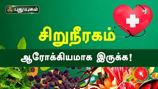 Doctor On Call 26-01-2021 Puthuyugam Tv