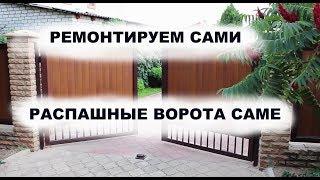 ремонт блока упр распашных ворот CAME