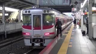 特急かにカニはまかぜ号の旅 大阪→浜坂 列車で鳥取砂丘へ第一篇 2018.12.22