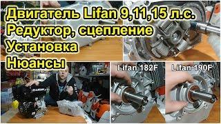 Редуктор на двигун Lifan 15, 11 і 9 л. с. з багатодисковим відцентровим зчепленням