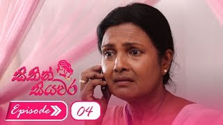 Sithin Siyawara | Episode 04 - (2018-04-20) | ITN Thumbnail