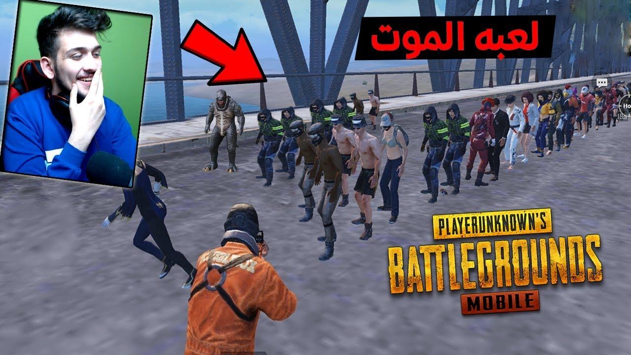 Photo of لعبه باركور الموت في بوبجي موبايل!! تحشيش مو طبيعي تحالف مع الكل 😂😂 – اللعاب الفيديو