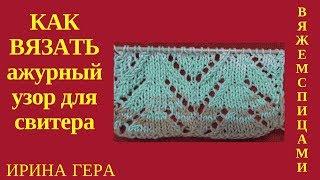 Как вязать спицами ажурный узор для свитера Схема с накидами и классическими петлями Ирина  Гера