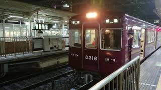 阪急電車 京都線 3300系 3318F 発車 十三駅