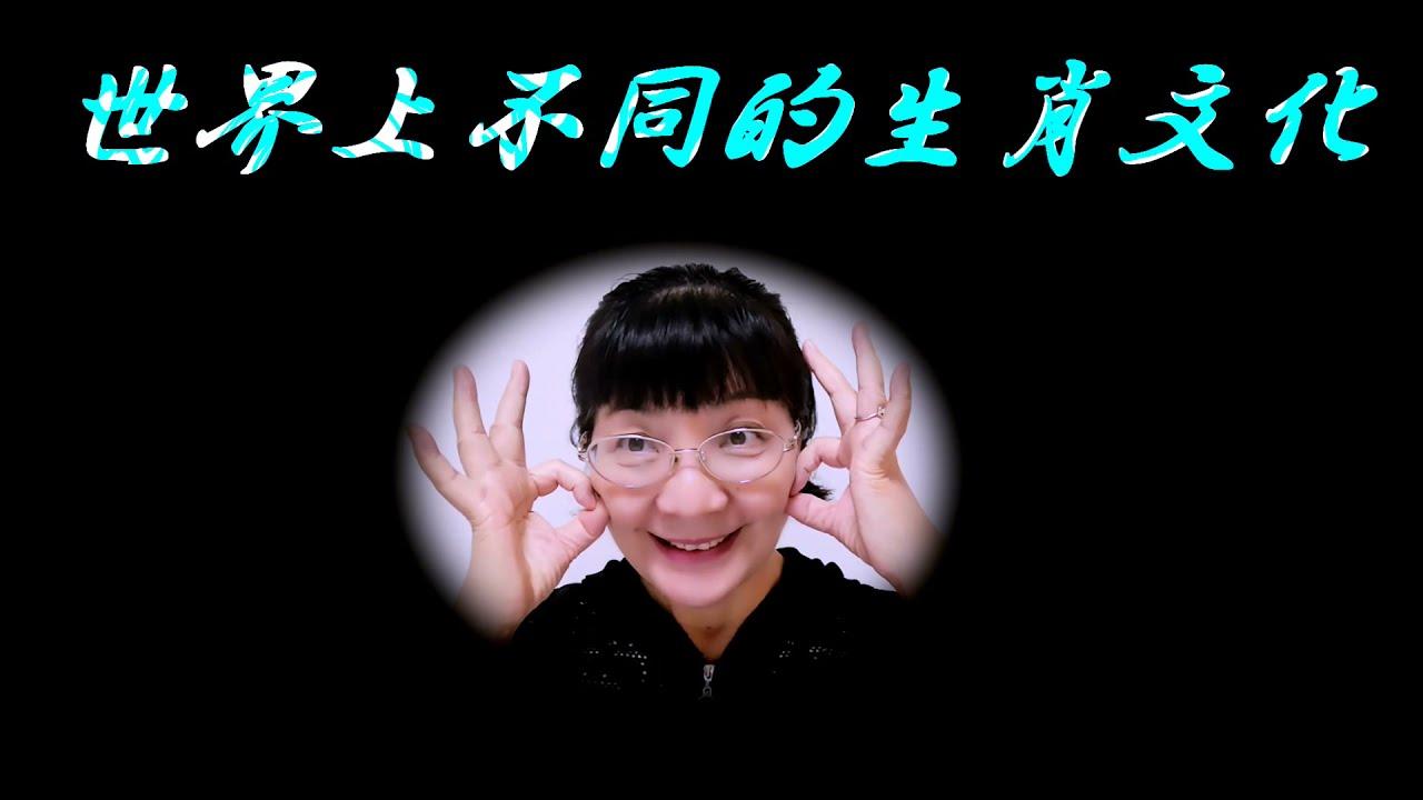 """除了中國以外,世界上還有那個國家有生肖民俗?第一枚生肖郵票來自哪個國家?是什麽時候發行的?【透過生肖文化,""""一葉知秋"""",透視不同民族的文化習俗】十二生肖與十二星座,循環一次,生肖十二年,星座只要一年。"""