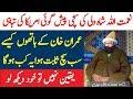 Imran Khan kay Hathon America Tabah Ho ga   Naimat Ullah Shah Wali   Spotlight