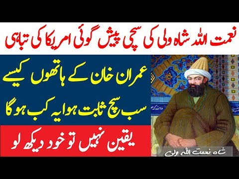 Imran Khan kay