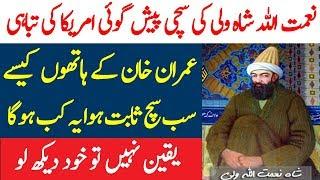 Imran Khan kay Hathon America Tabah Ho ga | Naimat Ullah Shah Wali | Spotlight