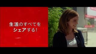 『ザ・サークル』スピーチ映像