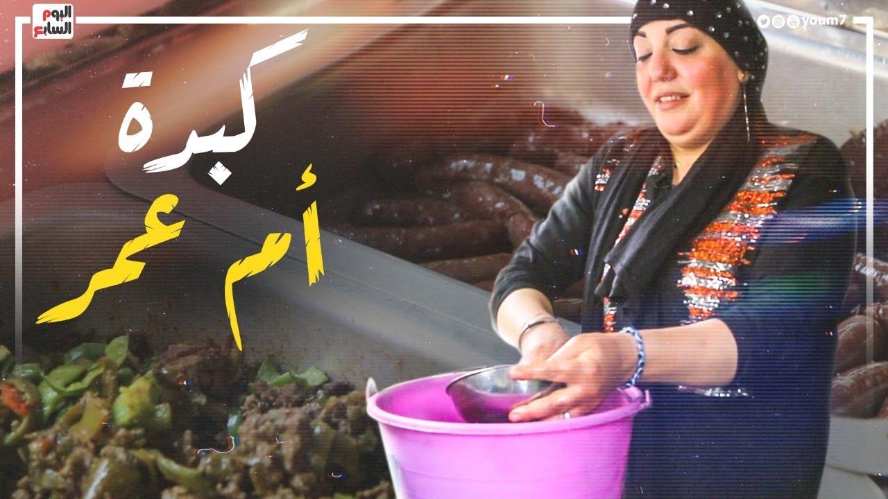 صورة فيديو : اللى عاوز يركب الهامر ياكل من عند أم عمر .. حكاية صاحبة عربة كبدة بالعتبة