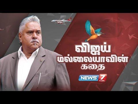 விஜய் மல்லையாவின் கதை..! | King Of Bad Times : Vijay Mallya  | News7 Tamil