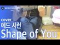 [일소라] 오추프로젝트 - 'Shape of you' (에드시런)