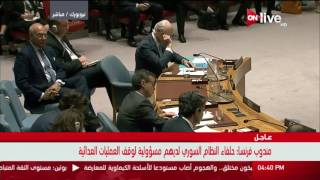 مندوب فرنسا بالأمم المتحدة يطالب بمنع انتشار الأسلحة الكيماوية.. فيديو