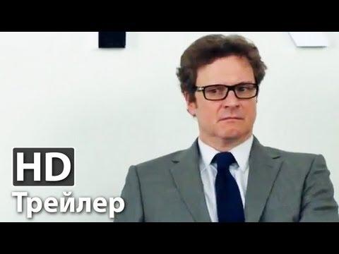 трейлер 2012 - Гамбит - Русский трейлер | HD