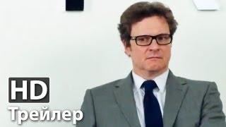 Гамбит - Русский трейлер | HD