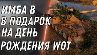 ВАУ НОВАЯ ИМБА В ПОДАРОК НА ДЕНЬ РОЖДЕНИЯ WOT 2020 ЗАБЕРИ ПОДАРОК В АНГАР ПАТЧ 1.10 World of Tanks