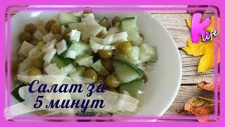 Салат из капусты. Простой салат за 5 минут. Простые рецепты в домашних условиях.