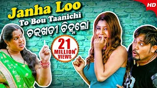 Download Lagu Janha Lo To Bou Tanichi Chakhadi Chinha ଜହ୍ନଲୋ ତୋ ବୋଉ ଟାଣିଚି ଚକ୍ ଖଡୀ | Humane Sagar | Sidharth TV MP3