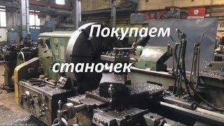 Как купить токарный станок для мастерской(, 2017-07-20T14:16:05.000Z)