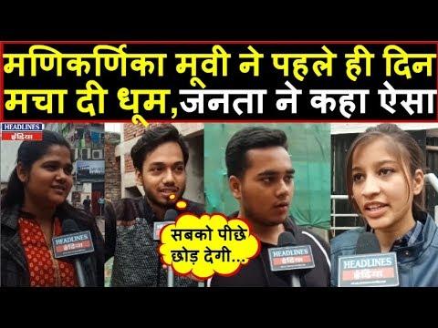 Manikarnika Movie Review: जनता ने तो दे दी धांसू राय | Headlines India