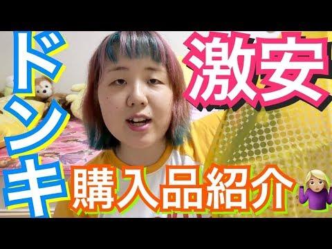 【爆買い】ドンキで1万円分買ってみた「購入品」