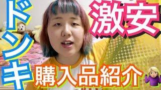【爆買い】ドンキで1万円分買ってみた「購入品」 thumbnail