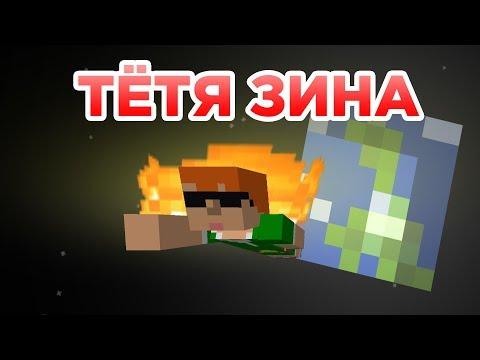 ТЁТЯ ЗИНА - Приколы Майнкрафт машинима