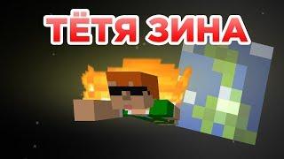 Download ТЁТЯ ЗИНА - Приколы Майнкрафт машинима Mp3 and Videos