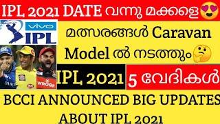 BIG UPDATES ; IPL 2021 TENTATIVE DATE ANNOUNCED  IPL NEWS MALAYALAM   CSK   RCB   MI   SRH   PK   DC