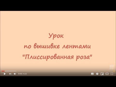 Вышивка - видео уроки онлайн