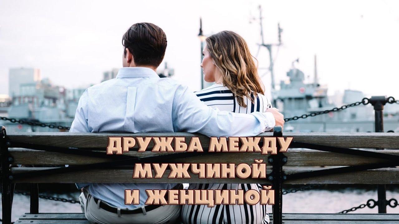 Открытка, картинки с надписями о дружбе между мужчиной и женщиной