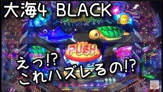 《大海4BLACK》「大当たり濃厚」とされる『ブランク図柄変化予告ボタン完成時』がハズレる💧ごみくずパチンカス【130】 thumbnail