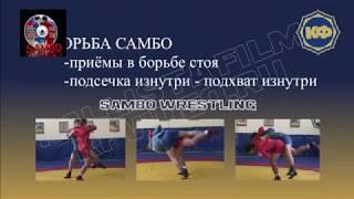 Техника борьбы самбо. Подсечка изнутри - подхват изнутри. kfvideo.ru