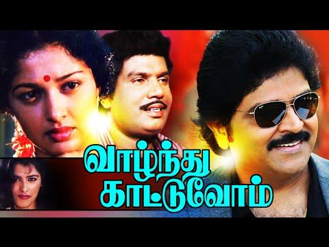 Tamil Full Movies | Vazhndhu Kattuvom | Tamil Super Hit Movies