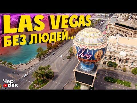 Las Vegas на карантине - Американский город призрак...