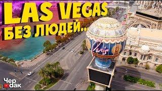 Лас Вегас США без людей - Город вымер . Влог из Америки . Самоизоляция