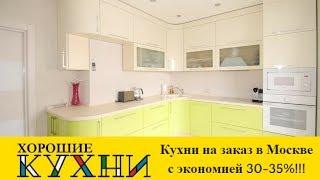 видео Желтая кухня