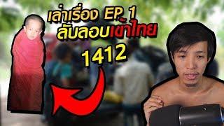 เปิดความลับ 1412 จริงๆเป็นคนประเทศ ? [เล่าเรื่อง EP 1]