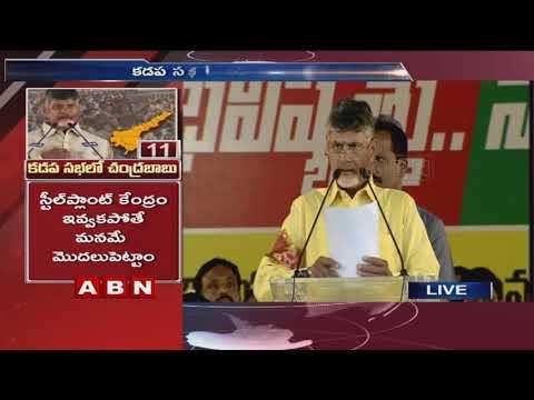 CM Chandrababu Naidu Speech at Kadapa Public Meeting   Part 2   ABN Telugu