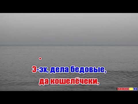 Караоке Налетчики  Шуфутинский Михаил петь hd караоке онлайн