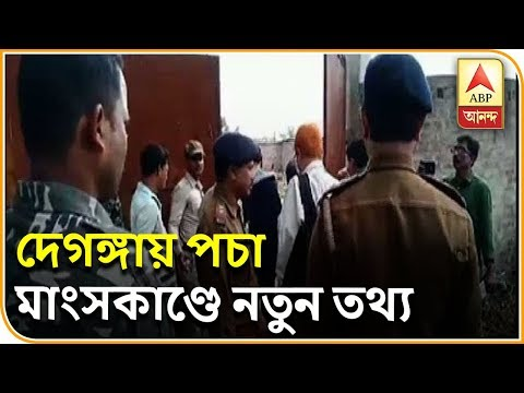 1 Arrested in Deganga Rotten Meat Scam | ABP Ananda