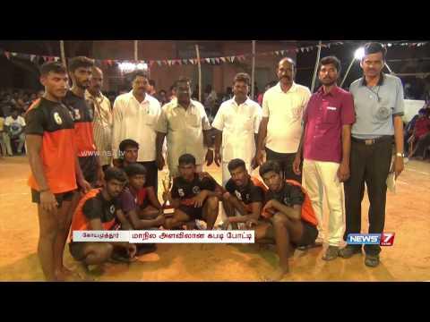 State level Kabbadi tournament held at Coimbatore | Tamil Nadu | News7 Tami
