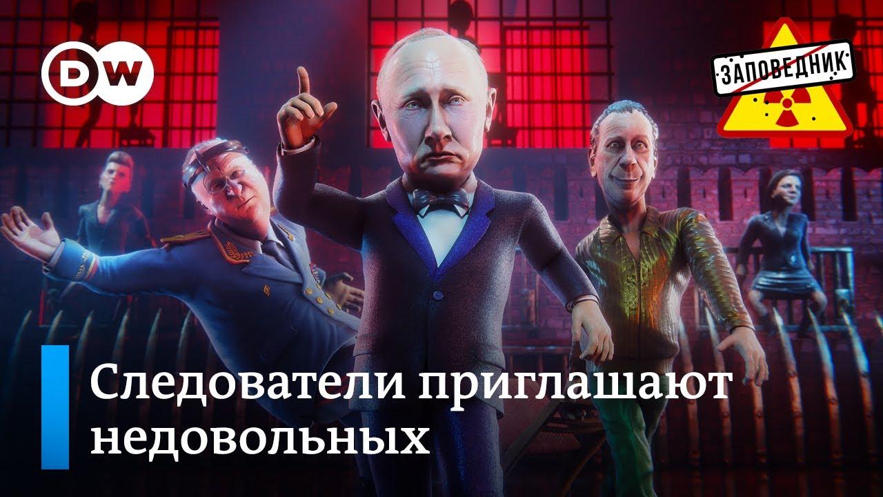 """Послание Путина. Асимметричный ответ России. Экстремистское танго – """"Заповедник"""