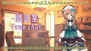 【談話室】Free Chat【#エリーコニファー/#にじさんじ】