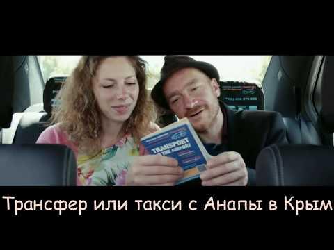 Трансфер Анапа Крым, такси с Анапы в Крым поездки в Крым Керчь с Анапы