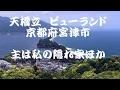♫主は私の隠れ家。天橋立ビューランド、宮津市の天橋立て風景と共に。Amanohashidate.