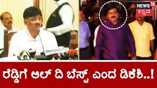 They Are Big People, Mighty People: DK Shivakumar Mocks Janardhan Reddy
