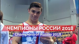 Russian Gymnastics Nationals 2018. Highlights. All Champions